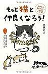 Motto neko to nakayoku naro : Daisuki na neko no himitsu hyaku. par Koizumi