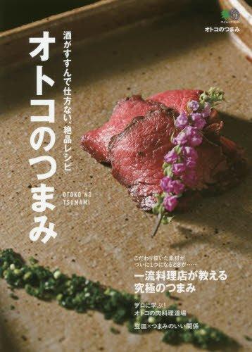 オトコのつまみ (エイムック 3686)