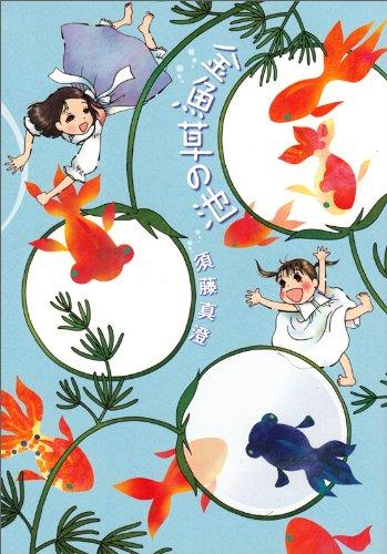 金魚草の池 (ビームコミックス)