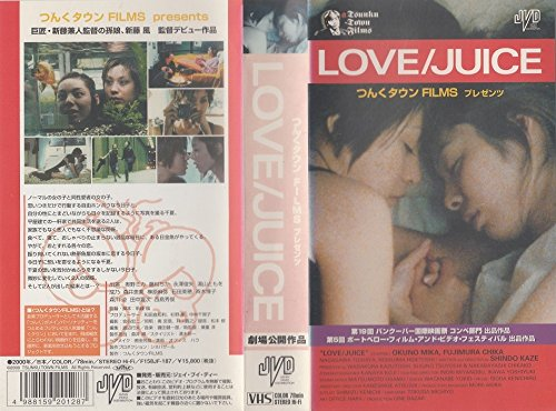 LOVE/JUICE [VHS]