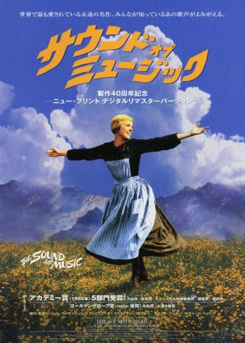 The Sound of Music Movie Poster (11 x 17 Inches - 28cm x 44cm) (1965) Japanese Style A -(Julie Andrews)(Christopher Plummer)(Eleanor Parker)(Peggy Wood)(Charmian Carr)(Heather Menzies)