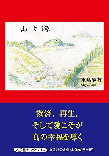山と海 / 来島麻有