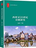 西班牙20世纪诗歌研究/北大欧美文学研究丛书/北京大学人文学科文库