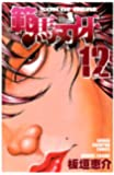 範馬刃牙 12 (少年チャンピオン・コミックス)