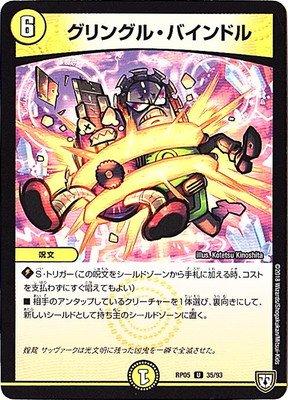 デュエルマスターズ新5弾/DMRP-05/35/U/グリングル・バインドル