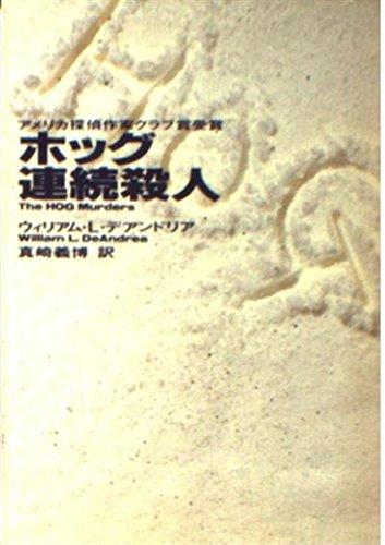 ホッグ連続殺人 (ハヤカワ・ミステリ文庫 76-1)