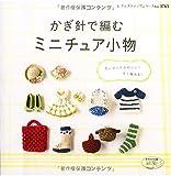 かぎ針で編む ミニチュア小物 (レディブティックシリーズno.3765)