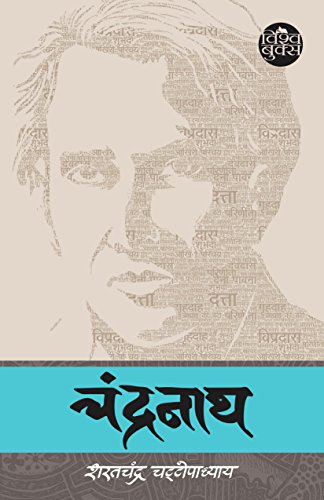 Sarat Chandra Ebook