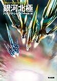 銀河北極 (ハヤカワ文庫 SF レ 4-4 レヴェレーション・スペース 2)