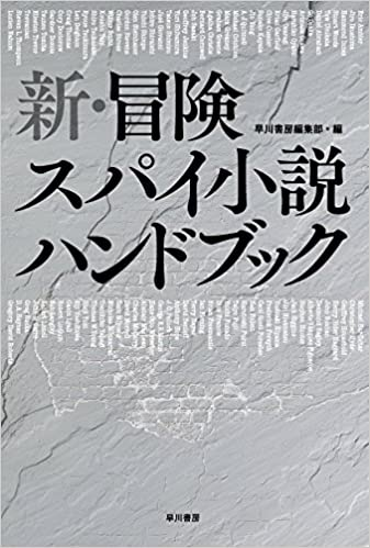 新・冒険スパイ小説ハンドブック...