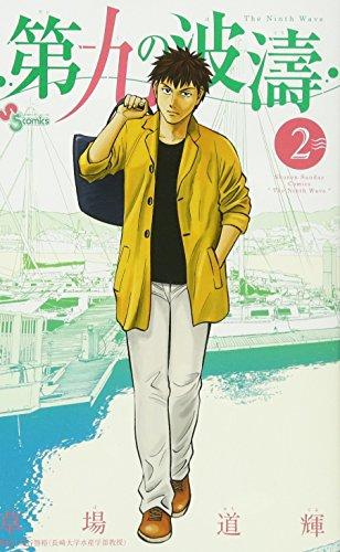 第九の波濤 (2) (少年サンデーコミックス)