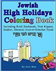 Jewish High Holidays Coloring Book: Including Rosh Hashanah, Yom Kippur, Sukkot, Shemini Atzeret/Simchat Torah (Jewish Holidays for Children)