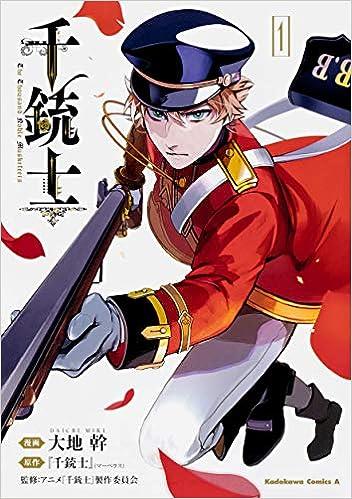 コミック】千銃士(1)