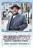 名探偵ポワロ ニュー・シーズンDVD-BOX 3