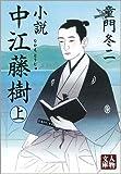 「小説 中江藤樹(上・下)」童門 冬二
