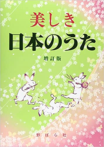 Book's Cover of 美しき日本のうた <増訂版> 数字譜つき (日本語) 楽譜 – 2010/11/16″></center></p> <p align=