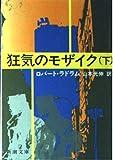 狂気のモザイク (下) (新潮文庫)