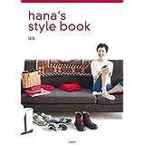 はな hana's style book 小さい表紙画像