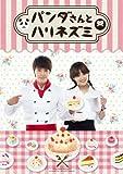 [DVD]パンダさんとハリネズミ DVD-SET1