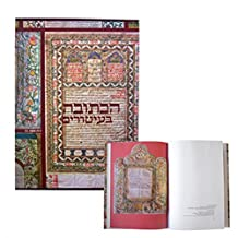 Hard Cover Ketubbah Jewish Marriage Contract Book with Gift Sleeve
