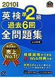 英検準2級過去6回全問題集〈2010年度版〉 (旺文社英検書)