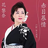 Reina Hana - Akame Bojo [Japan CD] YZWG-15156