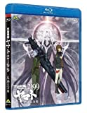 Animation - Space Battleship Yamato 2199 (Uchu Senkan Yamato 2199) Hoshi Meguru Hakobune (English Subtitles) [Japan BD] BCXA-967