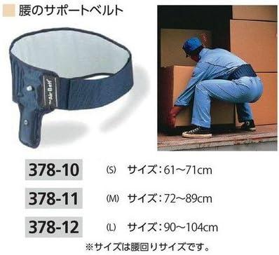 安全・サイン8 腰のサポートベルト AIR BELT サイズ:S 61-71cm (378-10)