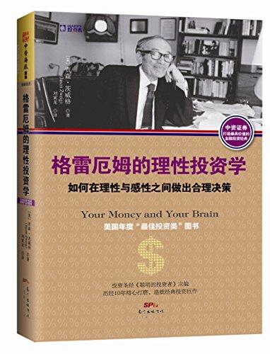 格雷厄姆的理性投资学:如何在理性与感性之间做出合理决策