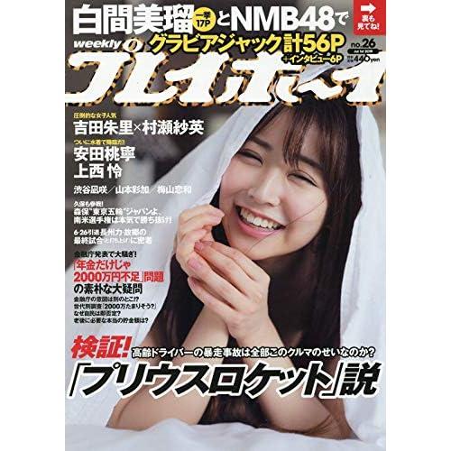 週刊プレイボーイ 2019年 7/1号 表紙画像
