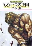 もう一つの王国 グイン・サーガ 113 (ハヤカワ文庫JA)(栗本 薫)