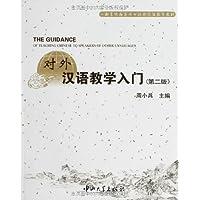 对外汉语教学入门(第2版)