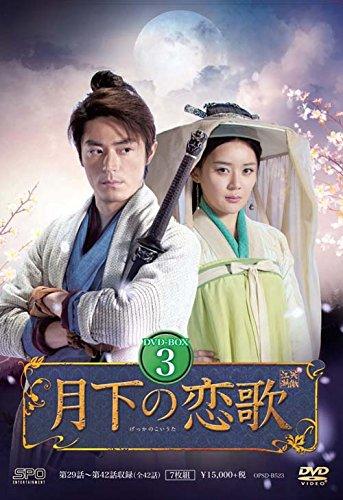 [DVD]月下の恋歌 笑傲江湖 DVD-BOX3