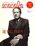 ecocolo (エココロ) 2007年 07月号 [雑誌]