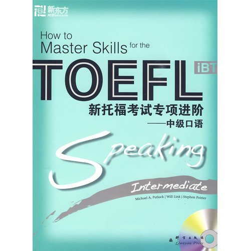 Intermediate spoken English-- The new TOEFL special progress (Chinese Edition)