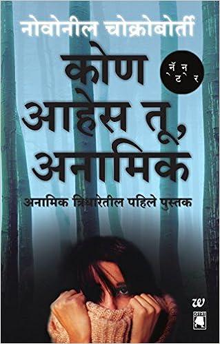 Book wings marathi fire of pdf in