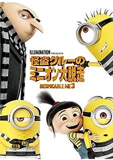 Amazon ミニオンズ Dvd 映画