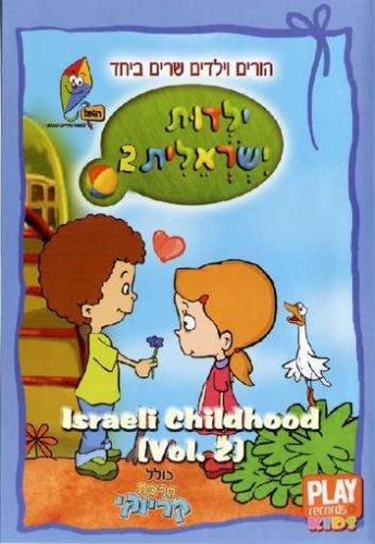 Israeli Childhood Songs 2 [DVD] [Import] B001U3TPOI