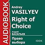 Right of Choice [Russian Edition] | Andrey Vasilyev