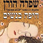 The Fairest Among Women   Shifra Horn