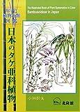 日本のタケ亜科植物 (原色植物分類図鑑)