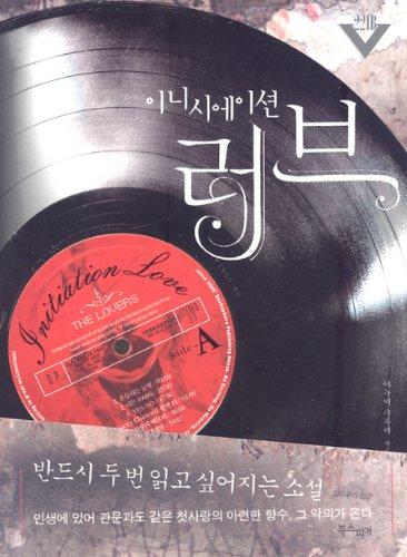 Initiation Love (Korean edition)
