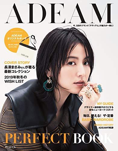 ADEAM 最新号 表紙画像