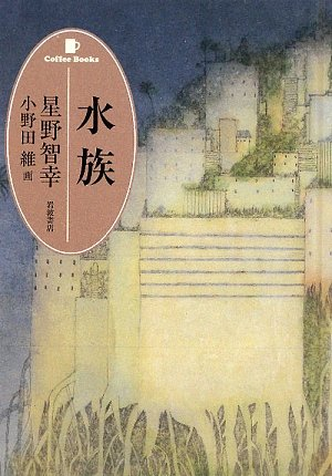 水族 (Coffee Books)
