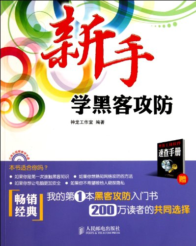 The Learning of Hacker Attack And Defense for The Freshmen (1CD) (Color Printing ) (Chinese Edition) -