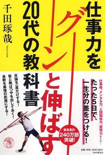 仕事力をグ-ンと伸ばす20代の教科書 / 千田琢哉