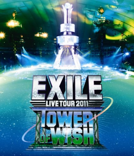 EXILE / LIVE TOUR 2011 TOWER OF WISH 〜願いの塔〜<2枚組>の商品画像