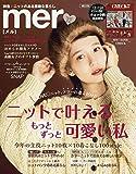 mer(メル) 2018年 12 月号 [雑誌]