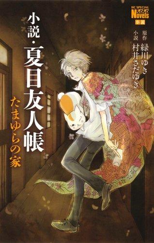 小説・夏目友人帳 たまゆらの家 (花とゆめCOMICSスペシャルララノベルズ)