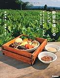 """野菜を信じるレシピ―岡山の料理宿「わら」が贈る""""口福""""の自然食"""